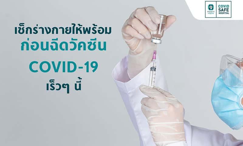 pr9covidvaccine01.jpg