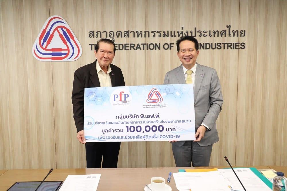 CSR-PFP-สนับสนุนโรงพยาบาลสนาม.jpg