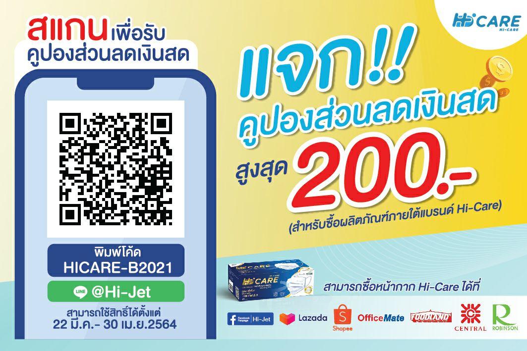 Hi-Care-200.jpg