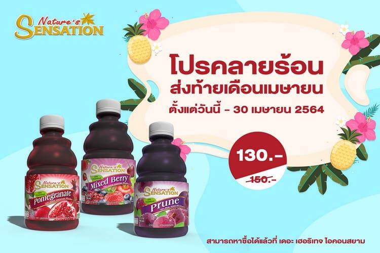 NS-โปรน้ำผลไม้-Icon-Siam-aaaa.jpg