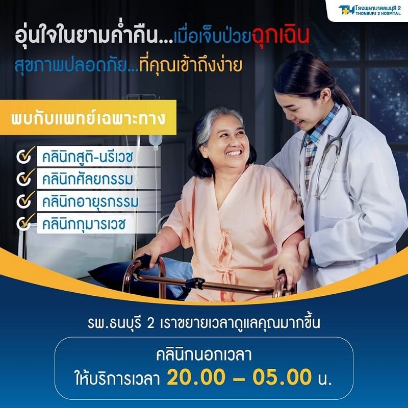 Night-Clinic.jpg
