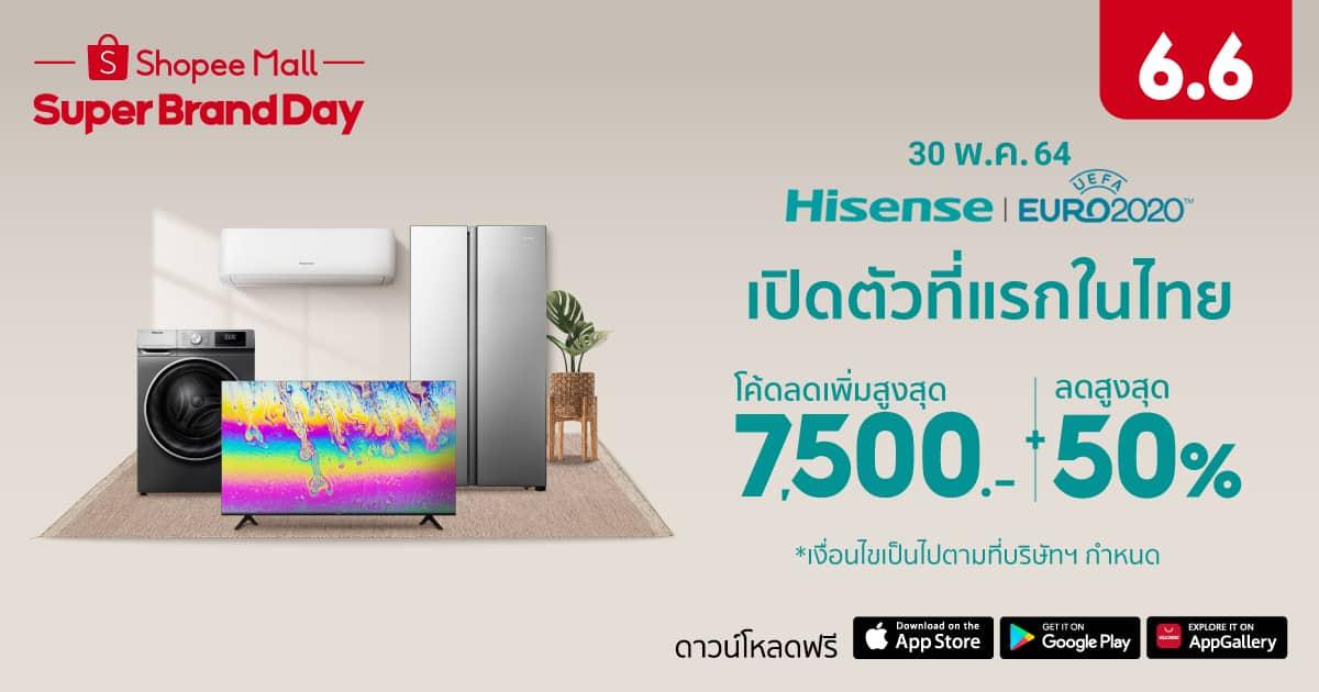 04_Hisense-x-Shopee-6.6-Greatest-Brands-Celebration.jpg