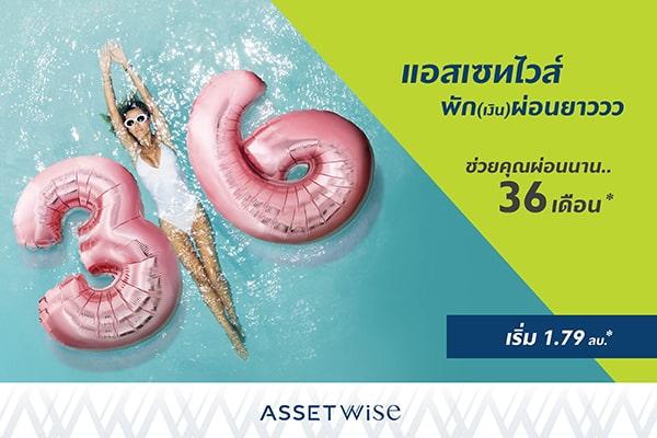 ASW-พักเงินผ่อนยาวววว.jpg