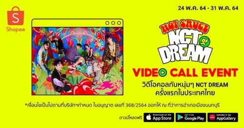 NCT-DREAM-VIDEO-CALL-EVENT-KV-1.jpg