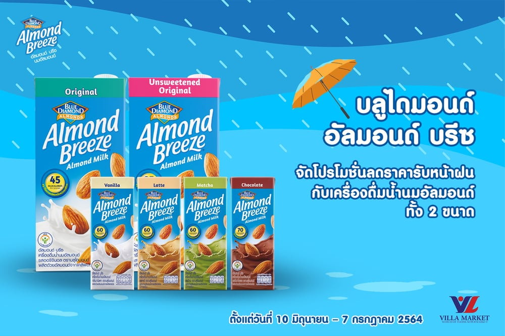 Almond-Breeze-Promotion-Rainy.jpeg