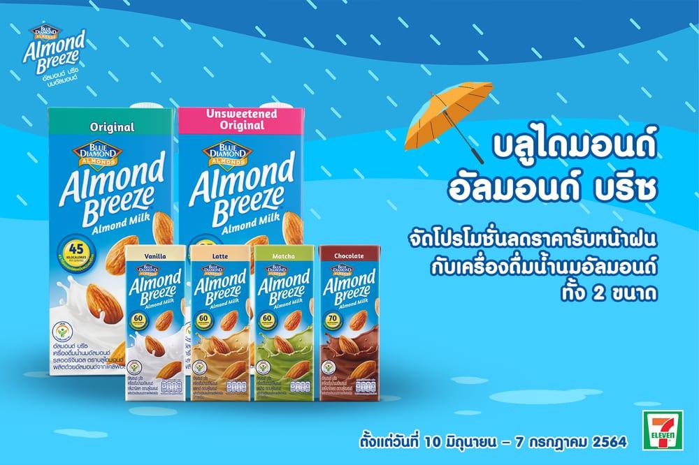 PR-Almond-Breeze-PromotionRainy.jpeg