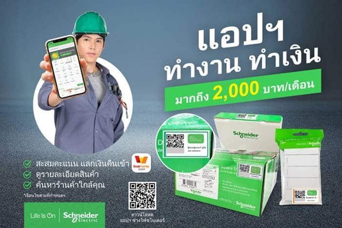 Schneider-Electrician-App.jpg