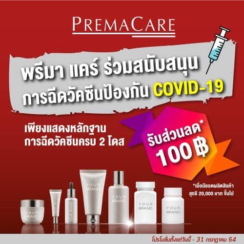 aw-Contant-ฉีดวัคซีน-01-new.jpg