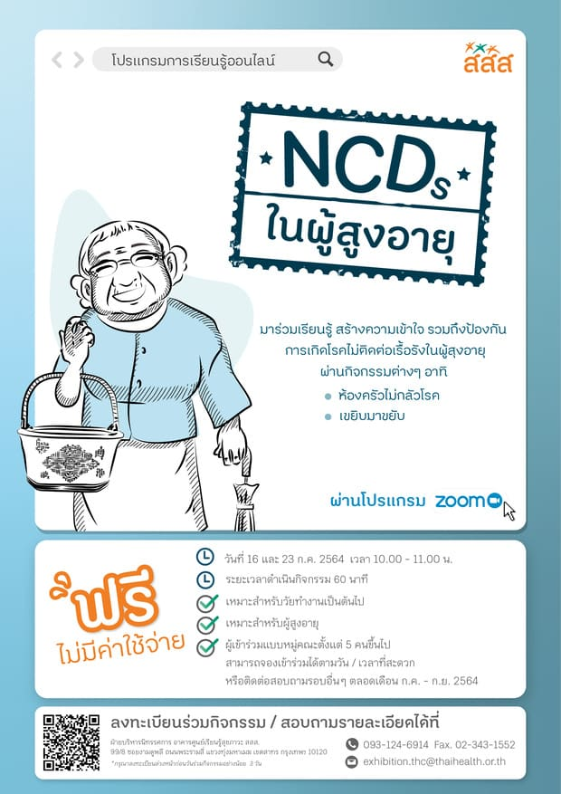 7-NCDs-ในผสอ..jpg