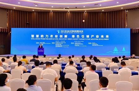Eco-Forum-Global-Guiyang-2021.jpg