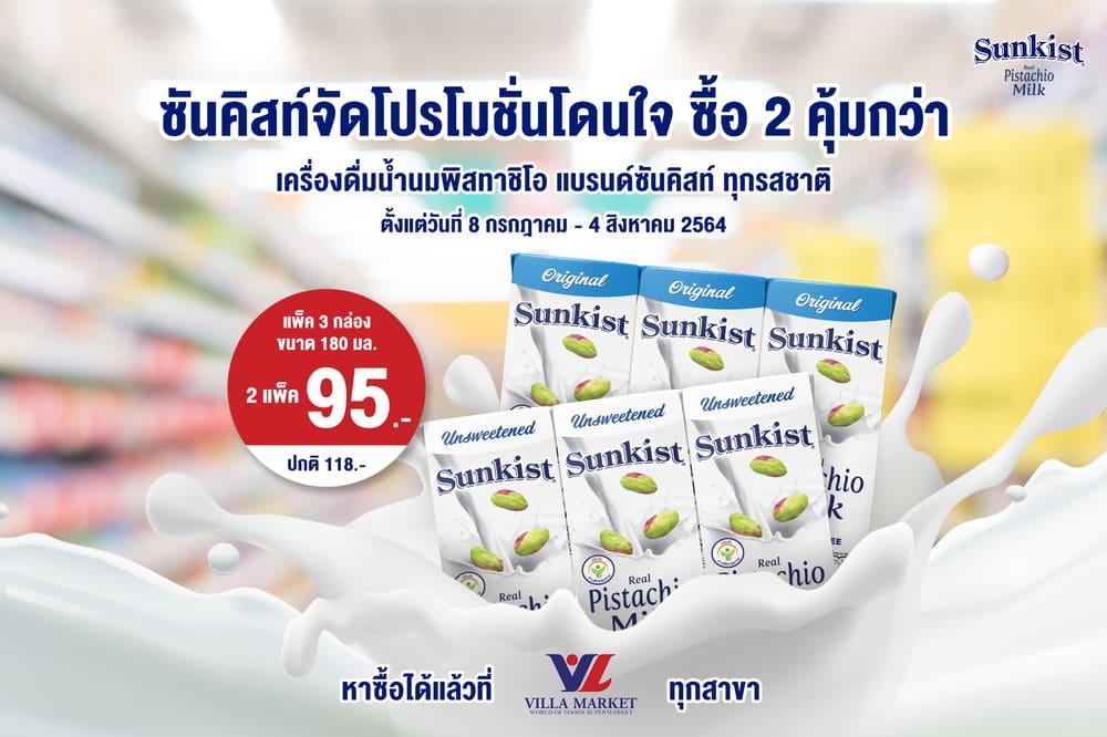 PR_Sunkist_Promotion-Buy-2-Packs-at-only-95-Baht.jpeg